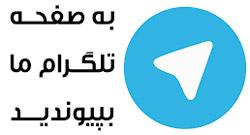 کانال تلگرام این هفته