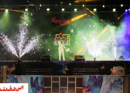 شش خواهرخوانده اصفهان با ارسال پیام از برگزاری جشنواره فیلم های کودکان و نوجوانان حمایت کردند