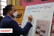 با حضور جمعی از مدیران عامل ادواری شرکت آبفا، کتاب «تاریخ آب و فاضلاب اصفهان» رونمایی شد.