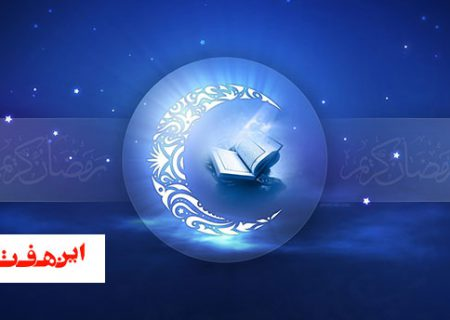 پخش دعای ابوحمزه ازشبکه تلویزیونی اصفهان در ایام ماه مبارک رمضان