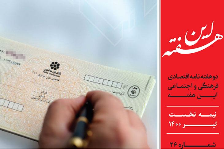 دوهفته نامه اقتصادی فرهنگی اجتماعی شماره ۲۶